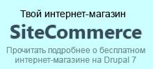 Бесплатный интернет-магазин
