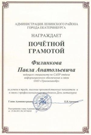 Почетная грамота администрации ленинского района г. Екатеринбурга в 2013 г.
