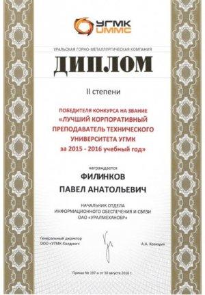Диплом 2 место лучший преподаватель ТУ УГМК в 2016 г.